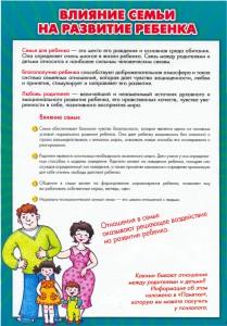 vliyaniye_semi_na_razvitiye_rebenka